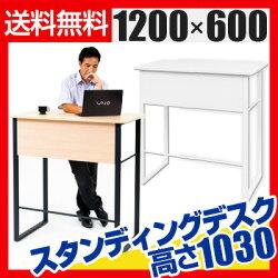 スタンディングデスク幅1200mm【ホワイト・ナチュラル】