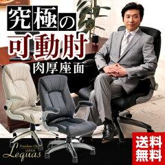 可動肘で座らないときに省スペース オフィスチェア デクシア オフィスチェアー ハイバックチェ...