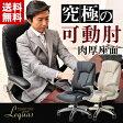 オフィスチェア ハイバック 革張り 可動肘付 ロッキング レクアスチェアパソコンチェア デスクチェア ハイバックチェア ワークチェア 椅子 肘付 チェア イス レザー オフィス家具 事務椅子 学習チェア 社長椅子 肘掛け