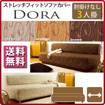 スペイン製 ストレッチ フィット ソファーカバー DORA〔ドーラ〕 3人掛け 肘なし ソファ…