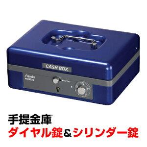 手提金庫 ダイヤル錠+シリンダー錠 A6サイズ/内容量0.9L/AX-MCB320