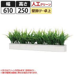 インテリアグリーン卓上デザインポットライン幅610mm【ホワイト】