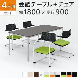【4人用会議セット】会議用テーブル1800×900+カンチレバーチェアZARMAS2【4脚セット】
