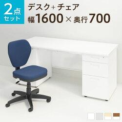 スチールデスク両袖机1600×700+オフィスチェアワークスチェアセット