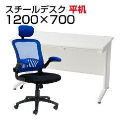 オフィスデスク事務机スチールデスク平机1200×700+アームアップチェアリベラムセット