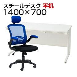 オフィスデスク事務机スチールデスク平机1400×700+アームアップチェアリベラムセット