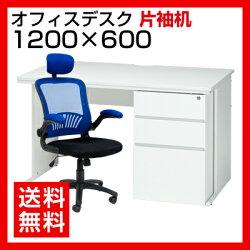オフィスデスク事務机片袖机1200×600+アームアップチェアリベラムセット