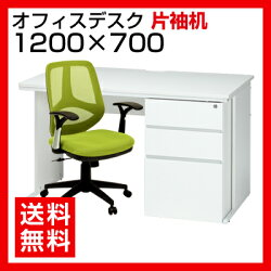 オフィスデスク事務机片袖机1200×700+メッシュチェアコレガ肘付きセット
