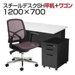 【デスクチェアセット】国産スチールデスクSH平机1200×700+デスクワゴンSH+オールメッシュチェアシンクス肘付き