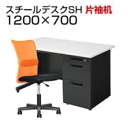 【デスクチェアセット】国産スチールデスクSH片袖机1200×700+メッシュチェアチャットチェア