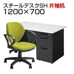 【デスクチェアセット】国産スチールデスクSH片袖机1200×700+オフィスチェアワークスチェア肘付き