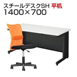 【デスクチェアセット】国産スチールデスクSH平机1400×700+メッシュチェアチャットチェア
