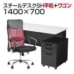 【デスクチェアセット】国産スチールデスクSH平机1400×700+デスクワゴンSH+メッシュチェア腰楽ハイバック肘付き