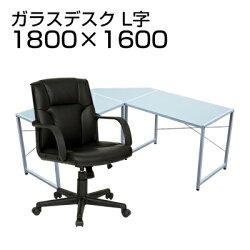 【デスクチェアセット】ガラスデスクリヴィエL字型1800×1600+レザーチェアディレットローバックセット