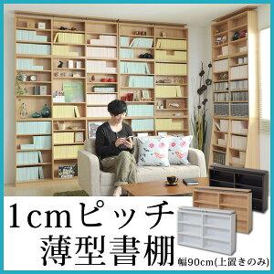 大容量 壁面収納 書棚 本棚 薄...