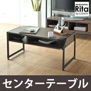 デザイン センター テーブル リビング リモコン リタシリーズ ちゃぶ台 スタイリッシュ オシャレ ポイント