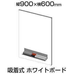 ピタッと吸着シート(吸着式ホワイトボードシート)マグネットマーカー(黒・赤)・トレイ・イレーザー付き磁石対応900×600mm