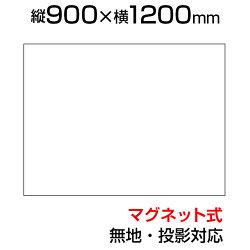 ホワイトボードシートマグネットスクリーン無地マグネット式磁石対応プロジェクター投影対応カット可能マーカー(黒・赤)トレーイレーサー付き900×1200mm
