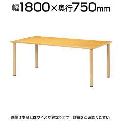 【送料無料】ダイニングテーブル/4本脚タイプ/幅1800×奥行750mm/FED-1875