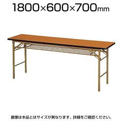 折りたたみテーブル/幅1800×奥行600mm・ソフトエッジ巻・ゴールド脚/KT-1860S
