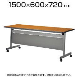 スタックテーブル会議テーブル/幅1500×奥行600×高さ720mm幕板付き/LHA-1560HP