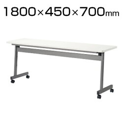 天板跳ね上げ式テーブル/幅1800×奥行450mm・パネルなし/LHA-1845