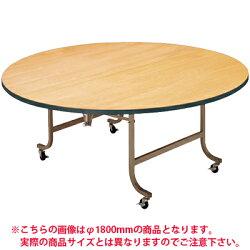 【送料無料】ホテル・宴会・式場・パーティ・レセプション用・フライト式折りたたみテーブル/丸型/シナベニアタイプ/直径2000mm/LL-2000R
