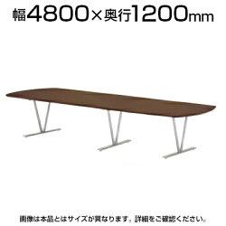 エグゼクティブテーブル/スタンダードタイプ/幅4800×奥行1200mm/NDS-4812