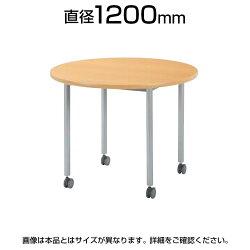 ミーティングテーブル丸型キャスター付き1200Ψ×高さ720mmNI-ASB-1200RC