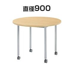 ミーティングテーブル丸型キャスター付き900Ψ×高さ720mmNI-ASB-900RC