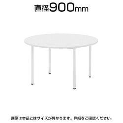 ミーティングテーブルホワイト脚丸型900Ψ×高さ720mmNI-AWB-900R