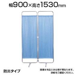 【防炎タイプ】スクリーン衝立病院診察室2連幅900×高さ1530mmF-0915P