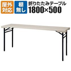 環境対応樹脂天板テーブル/PET-1850