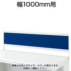 US-1デスクトップパネルUS-104P-RW4W1000×D25×H400mm