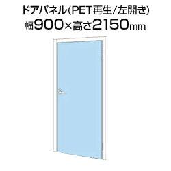 TFドアパネルTF-0921DR-LW4幅900×奥行45×高さ2150mm