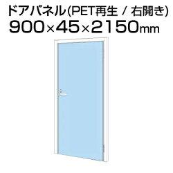 TFドアパネルTF-0921DR-RW4幅900×奥行45×高さ2150mm