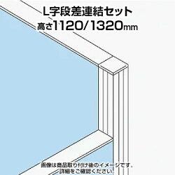 TFL字段差連結セットTF-1113DS-LW4幅48×奥行48×高さ1320mm