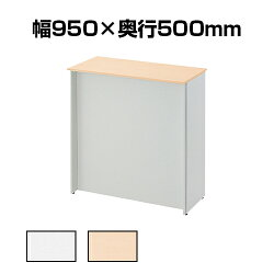 プラススチールハイカウンター幅950×奥行500×高さ1000mm受付インフォメーション