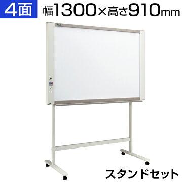 プラス ネットワークボード コピーボード 1300×910 スタンドセット マグネット対応 薄型 ボード4面/N-214S-ST PLUS 130cm 1300mm 910mm 電子黒板 電子ホワイトボード LAN対応 USB対応 印刷可能 保存可能 white board
