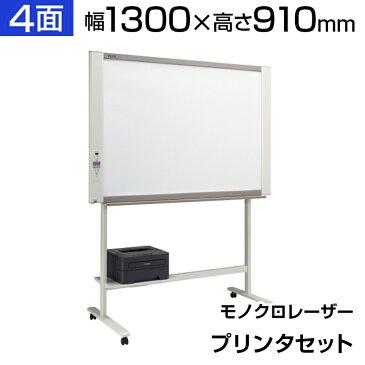プラス ネットワークボード コピーボード 1300×910 モノクロレーザープリンタセット マグネット対応 薄型 ボード4面/N-214SL PLUS 130cm 1300mm 910mm 電子黒板 電子ホワイトボード LAN対応 USB対応 印刷可能 保存可能 white board