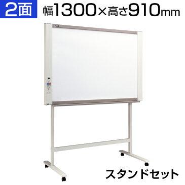 プラス ネットワークボード コピーボード 1300×910 スタンドセット マグネット対応 薄型 ボード2面/N-21S-ST PLUS 130cm 1300mm 910mm 電子黒板 電子ホワイトボード LAN対応 USB対応 印刷可能 保存可能 white board