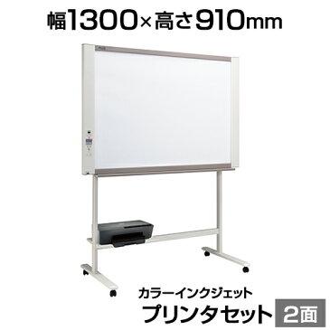 プラス ネットワークボード コピーボード 1300×910 カラーインクジェットプリンタセット マグネット対応 薄型 ボード2面/N-21SI PLUS 130cm 1300mm 910mm 電子黒板 電子ホワイトボード LAN対応 USB対応 印刷可能 保存可能 white board