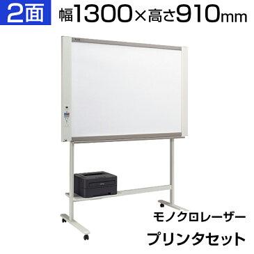 プラス ネットワークボード コピーボード 1300×910 モノクロレーザープリンタセット マグネット対応 薄型 ボード2面/N-21SL PLUS 130cm 1300mm 910mm 電子黒板 電子ホワイトボード LAN対応 USB対応 印刷可能 保存可能 white board