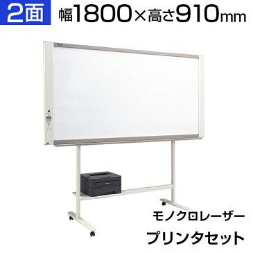 プラス ネットワークボード コピーボード 1800×910 モノクロレーザープリンタセット マグネット対応 薄型 ワイドタイプ ボード2面/N-21WL PLUS 180cm 1800mm 910mm 電子黒板 電子ホワイトボード LAN対応 USB対応 印刷可能 保存可能 white board
