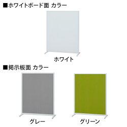 PLUS(プラス)パーティションホワイトボード1133×1386mm片面掲示板アジャスタータイプマグネット・ピン対応幅1207×奥行490×高さ1500mm