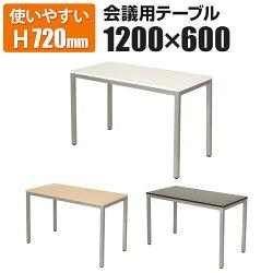 ミーティングテーブルテーブル/幅1200×奥行600mm/RFMT-1260