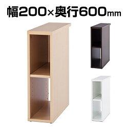 【送料無料】隙間収納2段オープンラック書棚幅200×奥行600mm