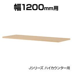 木製ハイカウンター棚板オプション/幅1200mm/RFHC-1200-OPT