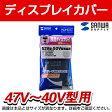47V〜40V型液晶・プラズマテレビカバー