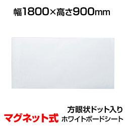 マグネットタイプホワイトボードシート幅1800×高さ900mm(ドット入り)